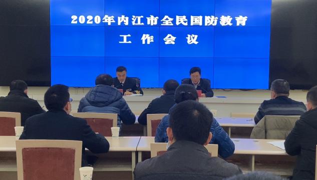 2020年内江市全民国防教育工作会议召开