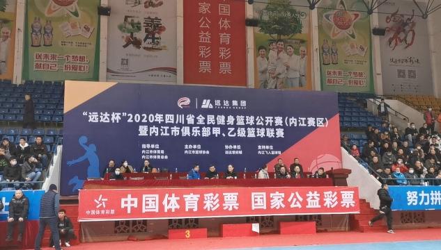 2020年四川省全健身篮球公开赛(内江赛区)既内江市俱乐部甲级篮球联赛圆满结束