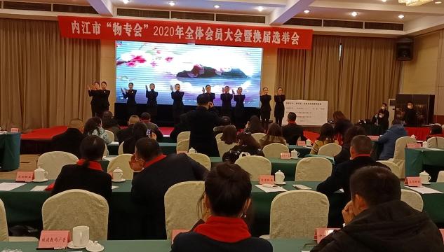 """内江市""""物专会""""2020年全体会员大会暨换届选举会议举行"""