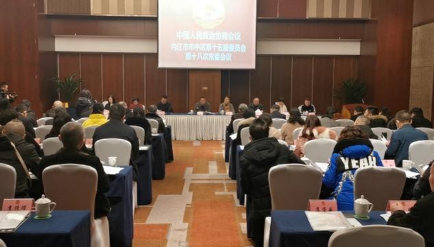 市中区政协召开第十五届第十八次常委会