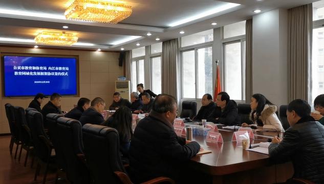 内自教育同城化座谈会在自贡举行