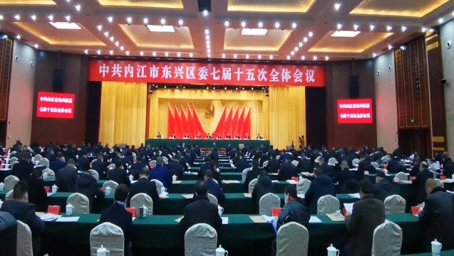 东兴区第七届委员会第十五次全体会议召开