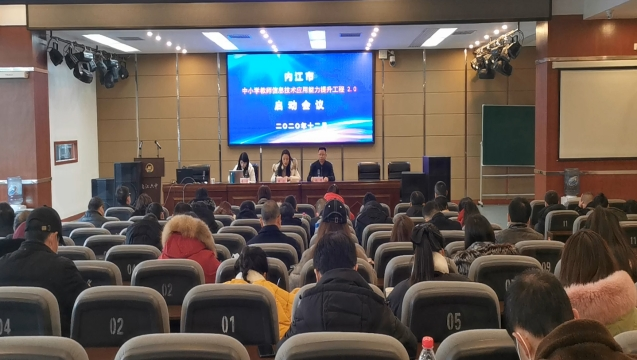 内江市中小学教师信息技术应用能力提升工程2.0正式启动