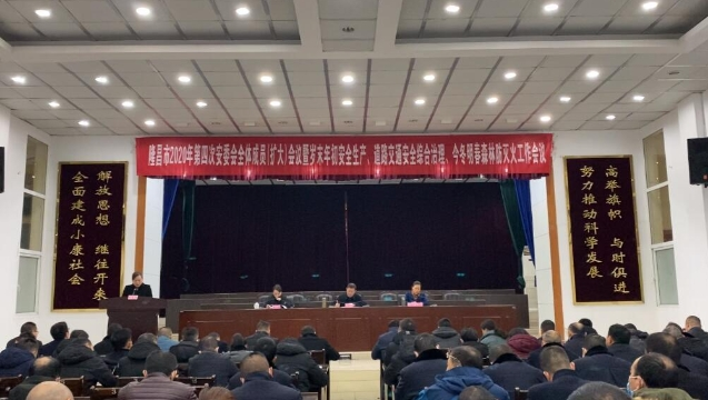 隆昌市召开2020年第四次安委会全体成员(扩大)会议