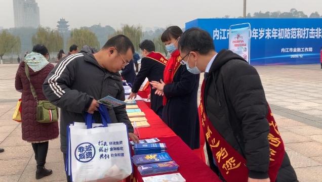 内江市举行2020年岁末年初防范和打击非法集资现场宣传活动
