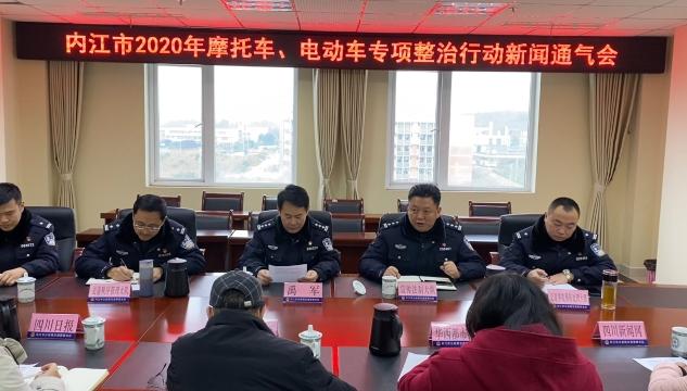 内江市2020年城乡摩托车、电动车专项整治行动取得明显成效