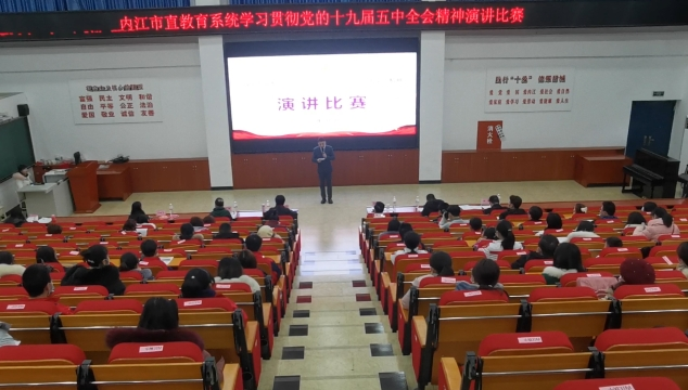 内江市直教育系统举办学习贯彻党的十九届五中全会精神演讲比赛