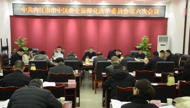 市中区委全面深化改革委员会第六次会议召开