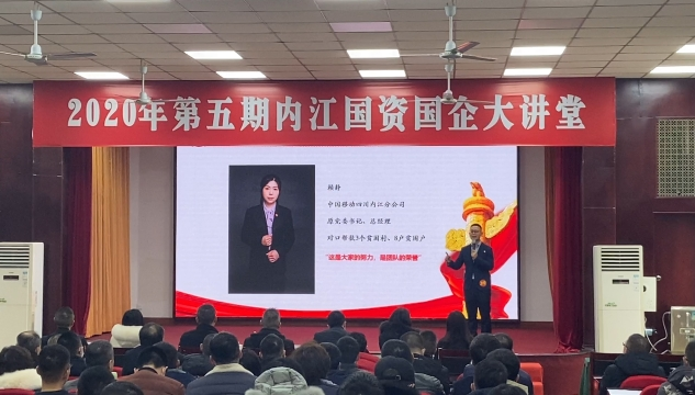 内江市国资系统举行学习贯彻党的十九届五中全会精神演讲比赛