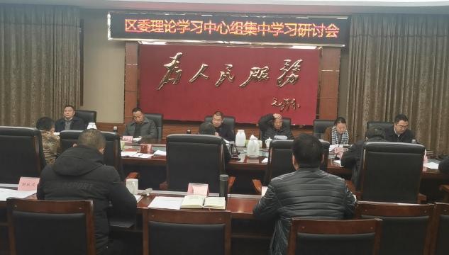 市中区委理论学习中心组召开集中学习研讨会