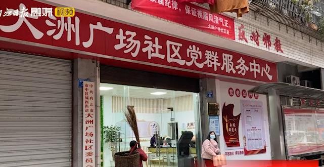 """大洲广场社区:改造亲民化 社区更像""""家"""""""