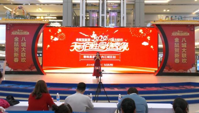 2020天府百姓网络春晚海选城区站花絮