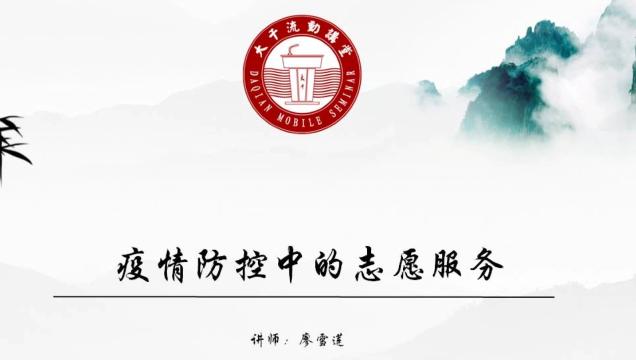 """""""大千流动讲堂""""网络微课堂之疫情防控中的志愿服务"""