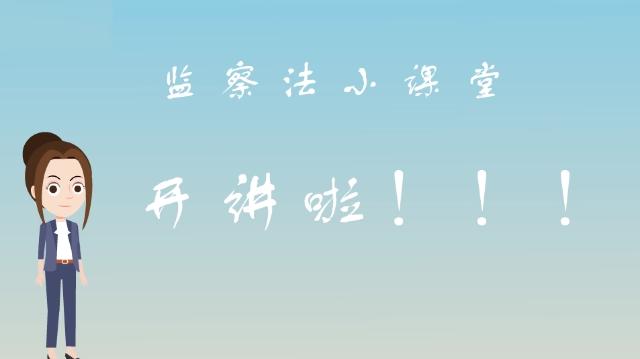 """""""大千流动讲堂""""网络微课堂第七十二课"""