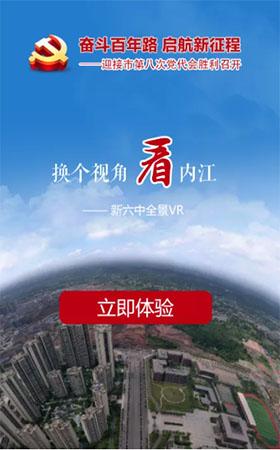 【VR体验】5年巨变,天空看内江:新六中——